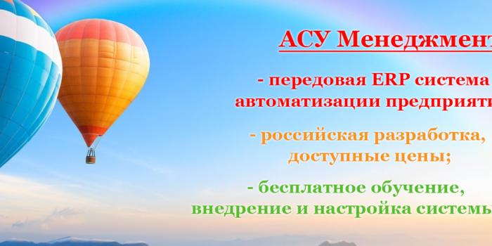 ERP — АСУ «Менеджмент»