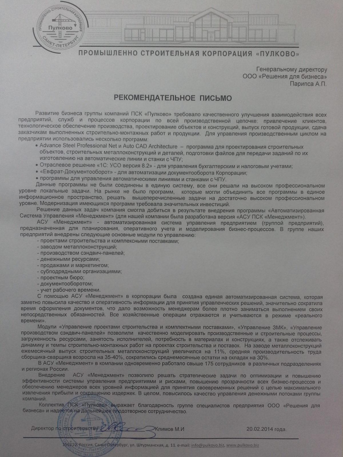 """рекомендация ПСК """"Пулково"""""""