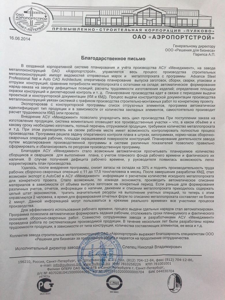 """благодарность ОАО """"Аэропортстрой"""""""