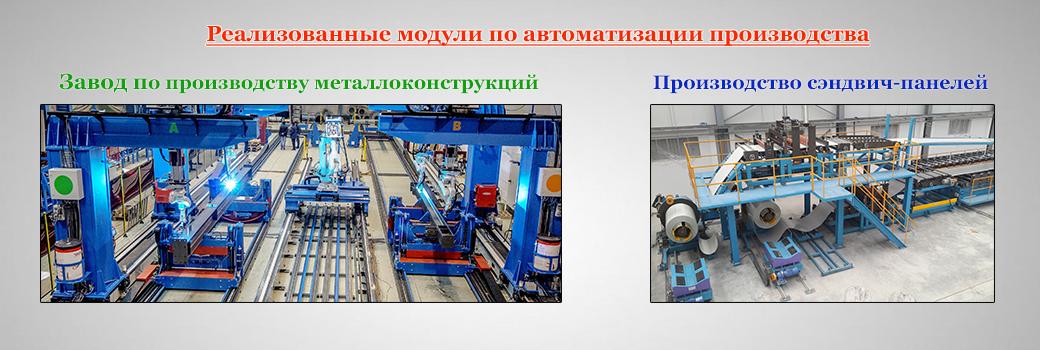 Автоматизация произвоства